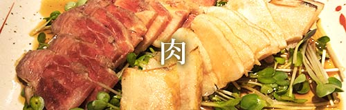 お肉料理メニュー