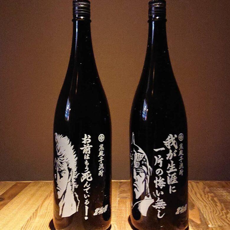 なんでだろー。こーゆーのに弱いなー。 皆さん、平成に一片の悔いも無いですか!飲み足りてますか! 皆さん、生きてますか!まだ、死んでないですよ!飲み足りてますか! 只今、ケンシロウとラオウが居ます。  #萩原バー #萩原居酒屋 #萩原二次会 #萩原宴会 #北斗の拳の焼酎 #ケンシロウの焼酎 #ラオウの焼酎 #女子会