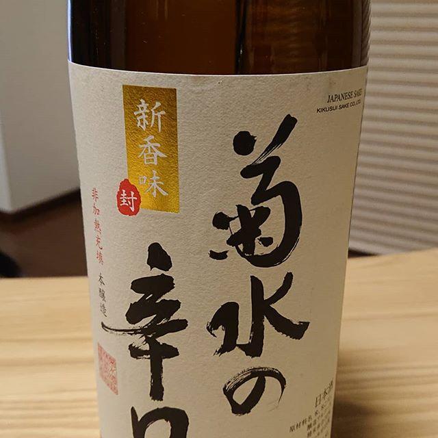 菊水の辛口。日本酒。この時期に。今日はたっぷりのブリのアラをゲット。あら煮を作りました~。 だから日本酒緊急事態宣言が解除されました。週明け(月曜日)くらいからは再開したいと思ってます!ブランク有りすぎ。大丈夫かな。はっきりしたら、また報告しまーす!#ネコンテ #ネコンテ再開 #リクエスト聞きます